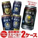 1缶あたり138円(税別)!お好きな こだわりレモンサワー 檸檬堂 よりどり 選べる 2ケース(48本)【送料無料】※賞味期限はラインナップ欄に記載しています。Coca-Cola コカコーラ サワー