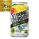 【先着順!7%オフクーポン取得可!】【-196℃】【Wグレフル】【送料無料】 サントリー -196℃ ストロングゼロ ダブルグレープフルーツ 350ml缶×4ケース(96缶)[SUNTORY][STRONG ZERO][チューハイ][サワー][長S]