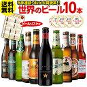のし対応可能 ご希望の際は備考欄にご記載下さい。 5年連続グルメ大賞受賞 歳暮 ギフト プレゼント ビールセット ビールギフト 送料無料 世界のビール飲み比べ 詰め合わせ 10本セット【81弾】 瓶 輸入 海外ビール 地ビール 贈り物 贈答用 お歳暮 御歳暮 長S