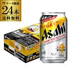 (全品P2倍 4/10限定)(予約)アサヒ スーパードライ 生ジョッキ缶 340ml×24本 1ケース 送料無料 国産 ビール 生ビール 辛口 アサヒ ドライ 長S 2021/4/27以降発送予定 母の日 父の日