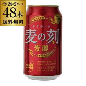 新商品 1本あたり105.9円(税別) 麦の刻 芳醇 350ml×24缶 2ケース 48本 新ジャンル 第3のビール ビール 芳醇 長S