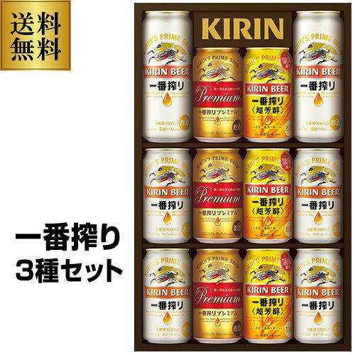 父の日 2021 御中元 ギフト キリン K-IPC3 一番搾り プレミアム 超芳醇 3種飲み比べ セット〔350ml×...