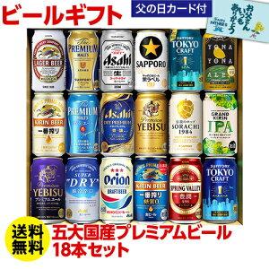 父の日 2021 ビール ギフト プレゼント 贈り物 ビールセット 350ml 18本 プレミアム 送料無料 飲み比べ 夢の競演 RSL