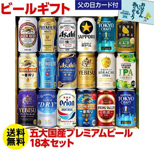 父の日 2021 ビール ギフト プレゼント 贈り物 ビールセット 350ml 18本 プレミアム 送料無料 飲み比べ ...