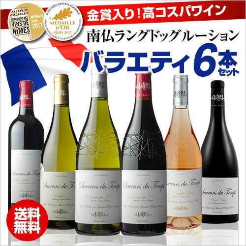 送料無料 南仏ワインバラエティ6本セット セット(6本入) サヴル デュ タン