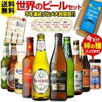 (エントリーでP2倍 6/10限定) 父の日メッセージ付き 5年連続グルメ大賞受賞 ギフト プレゼント ビールセット ビールギフト 送料無料 世界のビール飲み比べ 詰め合わせ 9本+おつまみセット 瓶 輸入 海外ビール 地ビール 贈り物 贈答用 RSL