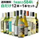 1本当たり なんと584円(税込) 送料無料 白だけ特選ワイン12本+1本セット(合計13本) 111弾 白ワインセット 辛口 白ワイン シャルドネ 長S ワイン ワインギフト HTC