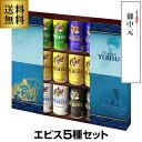 あす楽 時間指定不可 御中元 ビール ギフト サッポロ YPV3DEC YPV3D エビス ビール 5種セット 350ml×12本入 ビールセット 飲み比べ 詰め合わせ お中元 ヱビス RSL・・・