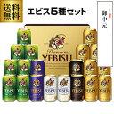 あす楽 時間指定不可 御中元 ビール ギフト サッポロ YPV5DT エビス ビール 5種セット 350ml×20本入 詰め合わせ 飲み比べ ヱビス お中元 サッポロエビス RSL・・・