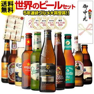 あす楽 時間指定不可 お中元熨斗つき ビール ギフト ビールセット 飲み比べ 詰め合わせ 10本 送料無料 海外ビール 世界のビールセット RSL楽天ランキング1位獲得!