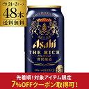 【先着順!7%オフクーポン取得可!】アサヒ ザ リッチ 35