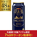 【先着順!7%オフクーポン取得可!】アサヒ ザ・リッチ 50