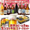 数量限定 スーパードライ生ジョッキ缶 340ml缶×24本 母の日仕様の訳あり世界のビール8本セット 送料無料 一部賞味期限2021/8/12 アサヒ ビール フルーツビール ホワイトビール 海外ビール 輸入ビール 2個口でお届けします 長S・・・