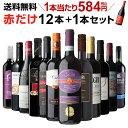 1本あたり584円(税込) 送料無料 赤だけ!特選ワイン12本+1本セット(合計
