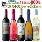 お値打ちワインの宝庫ポルトガルワイン5本セット【送料無料】 母の日 父の日 ドリンク 酒