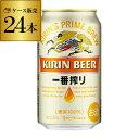 ビール キリン 一番搾り 350ml 缶×24本 送料無料1...