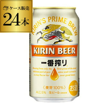 キャッシュレス5%還元対象品キリン 一番搾り 350ml 缶×24本 送料無料1ケース販売 ビール 国産 キリン いちばん搾り 麒麟 缶ビール RSL