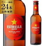 3/1限定全品P4倍エストレージャ・ダム330ml 瓶×24本 ケース 送料無料スペイン 輸入ビール 海外ビール エストレーリャ 長S