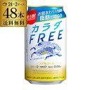 キャッシュレス5%還元対象品 キリン カラダFREE(キリン カラダフリー)350ml×48本 (24本×2ケース) [機能性表示食品][ノンアルコール][ノンアル ビール][ビールテイスト飲料][KIRIN][国産][長S]