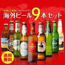 全品P2倍 7/10限定世界のビール9本詰め合わせセット【第...