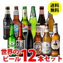 世界のビール12か国12本セット...