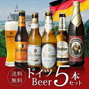 P3倍!ドイツビール 5本 飲み比べセット 海外ビール 輸入ビール 外国ビール 飲み比べ ビール セット 長S11月30日(土)限定!全商品ポイント3倍!