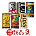 キャッシュレス5%還元対象品★1缶あたり59.5円...