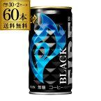 送料無料 キリン ファイア リフレッシュ ブラック 185g×60本(2ケース) FIRE ファイヤ キリンビバレッジ 缶コーヒー 珈琲 ソフトドリンク 長S