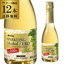(全品P2倍 12/5限定)送料無料 メルシャンスパークリング アルコールゼロ 白 NV 360ml×12本入ケース ノンアルコールワイン スパークリングワイン シャンパン 辛口 清涼飲料水 アルコール度数0.0% ブドウジュース 長S お歳暮 御歳暮 1