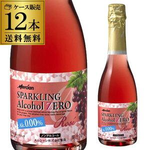 送料無料 メルシャンスパークリング アルコールゼロ ロゼ NV 360ml×12本入ケース ノンアルコールワイン スパークリングワイン シャンパン 辛口 清涼飲料水 アルコール度数0.0% ブドウジュース 長S