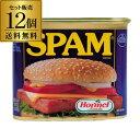 9/25限定 全品P2倍ホーメル スパムミート 340g×12個 4,080g 送料無料 スパム SPAM 肉 缶詰 おかず おつまみ 珍味 ハワイ アメリカ 長S