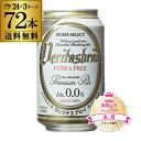 ヴェリタスブロイ ピュア&フリー 330ml×72本 ピュアアンドフリー ノンアル ビールテイスト 72缶(24本×3ケース) ノンアルコールビール 長S