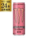 全品P2倍10/5限りあす楽 アサヒ モンスターエナジー パイプラインパンチ 355ml 24本 ケース販売 送料無料 炭酸飲料 エナジードリンク 栄養ドリンク もんすたーえなじー Monster Energy RSL
