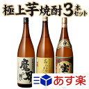最大300円オフクーポン配布焼酎 飲み比べセット 送料無料I...