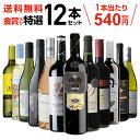 ワイン 赤 白 ロゼ ワインセット 送料無料金賞 入り 特選 ワイン 12本 セット 210弾750 ...
