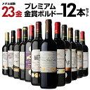 ワイン 赤 ワインセット 送料無料メダル総数23金!全て 金賞 ボルドー 特選 12本 セット 24 ...
