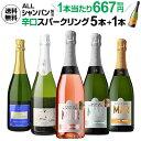 すべてシャンパン製法!極上辛口スパークリング5本+1本セット (合計6本) 18弾【送料無料】[スパ ...