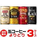 全品P2倍 8/30限定(予約) 予約限定特価 WONDA ワンダ 缶コーヒー よりどり選べる3ケー