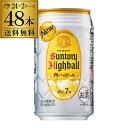(全品P2倍 11/20限定) 角 通常 1本当たり158円(税別)サントリー 角ハイボール缶350ml缶×2ケース(48缶)[SUNTORY][角瓶][チューハイ][サワー] RSL お歳暮 御歳暮 [ARI]・・・