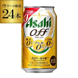 先着限り300円クーポンアサヒ オフ <プリン体ゼロ・糖質ゼロ> 350ml×24缶【ご注文は2ケースまで1個口配送可能です!】【ケース】[新ジャンル][第三のビール][国産][日本] 24本 長S