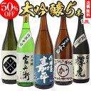 【50%OFF】日本酒 飲み比べセット単品合計価格22,33...