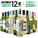 最大300円オフクーポン配布白 ワイン ワインセット 白ワイ...