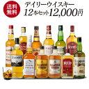 【送料無料ウイスキーセット】1本あたり税抜1,000円!デイ...
