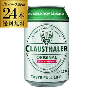 (全品P3倍 6/5限定)(予約)ドイツ産 ノンアルコールビール クラウスターラー 330ml×24本 送料無料 ノンアル ビールテイスト ケース販売 ビアテイスト 2021年6月下旬以降発送予定 長S7/1 ノンアルコールビール デイリーランキング第2位獲得!