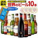 父の日 ビールセット ビールギフト 送料無料 世界のビール飲み比べ 10本セット【75弾】瓶 詰め合わせ 輸入 海外ビールプレゼント 地ビール 贈り物 贈答用 RSL