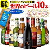 (予約)父の日 ビールセット ビールギフト 送料無料 世界のビール飲み比べ 10本セット【75弾】瓶 詰め合わせ 輸入 海外ビールプレゼント 地ビール 贈り物 贈答用 RSL 2020/6/15以降発送予定