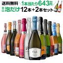 シャンパン製法&金賞入り 辛口泡だけ 特選スパークリング12...