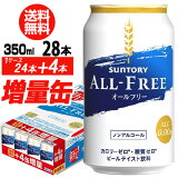 【最大15%オフクーポン取得可!先着順!】今だけ4缶増量中!サントリービール オールフリー 増量パック350ml×1ケース(24本入り+4本 計28本でお届けします)ノンアルコールビール 長S