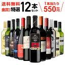 ワイン 赤 白 ロゼ ワインセット 送料無料金賞 入り 特選 ワイン 12本 セット 215弾750 ...