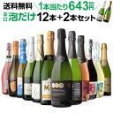 全品P2倍 7/10限定シャンパン製法&金賞入り 辛口泡だけ 特選スパークリング12本+2本 69弾 ...